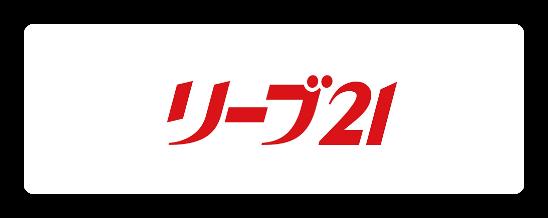 リーブ21