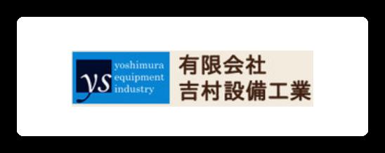 吉村整備工業